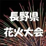 2017年長野県花火大会開催リスト